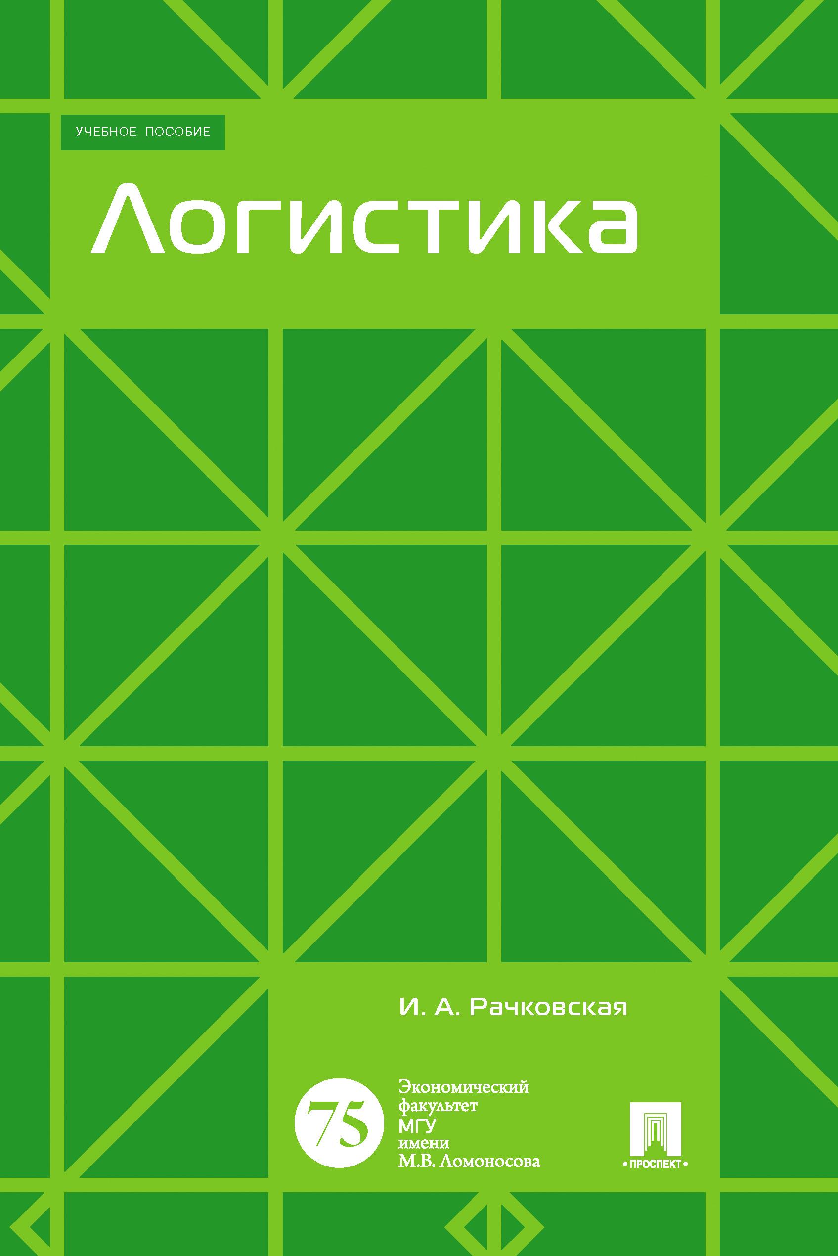 И. А. Рачковская Логистика