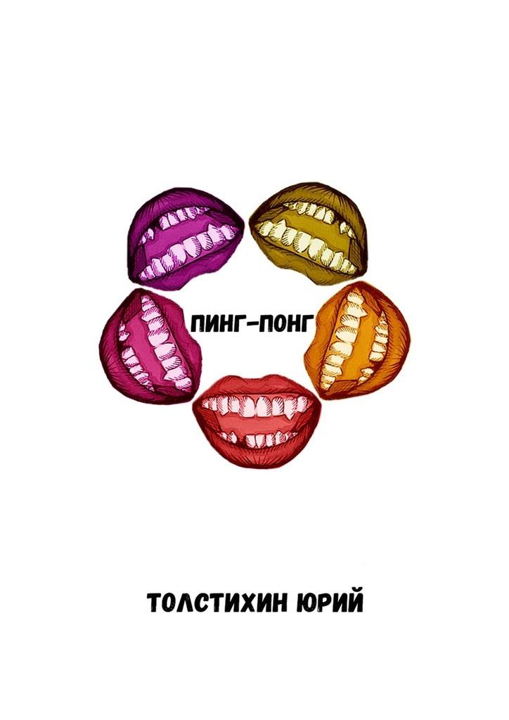 Юрий Толстихин Пинг-понг