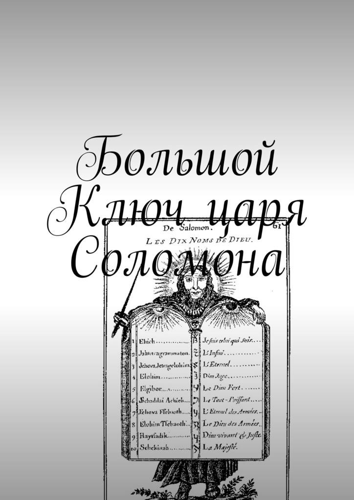 Андрей Просин Большой Ключ царя Соломона любимый я обещаю тебе уровень 2 чеки для исполнения желаний
