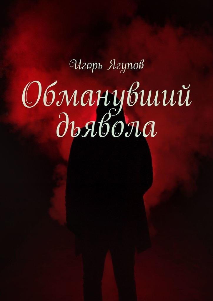 Игорь Ягупов Обманувший дьявола игорь ягупов побег в рождество