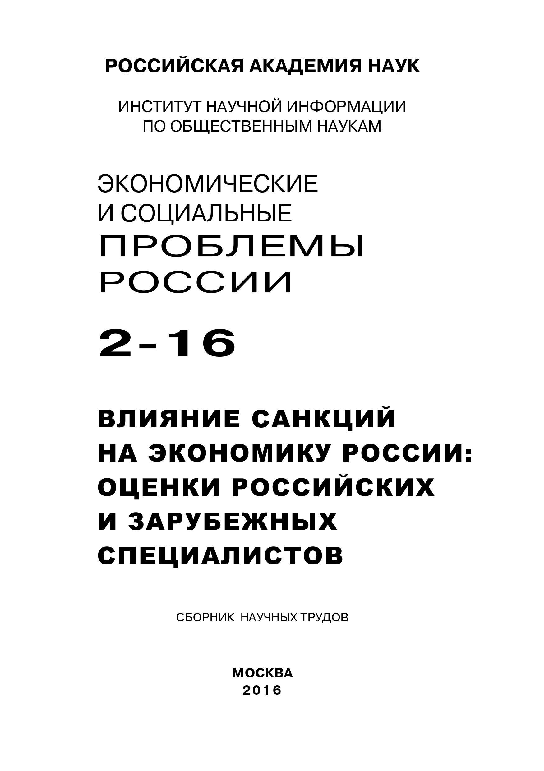 Коллектив авторов Экономические и социальные проблемы России №2 / 2016