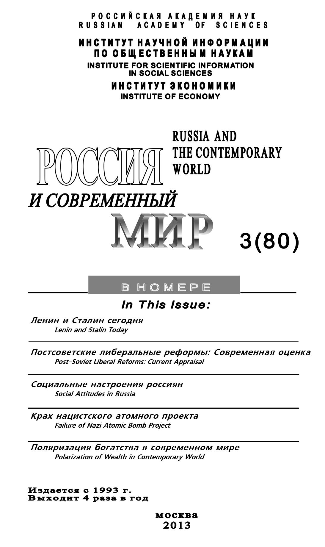Юрий Игрицкий Россия и современный мир №3 / 2013 цена