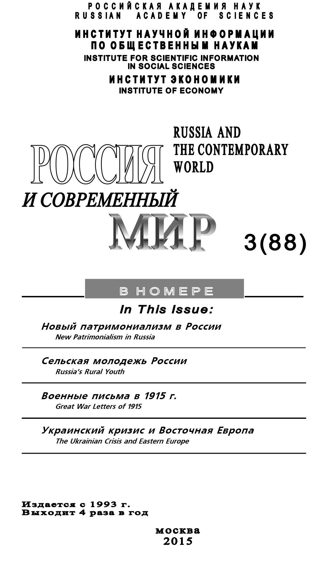 Юрий Игрицкий Россия и современный мир №3 / 2015 цена