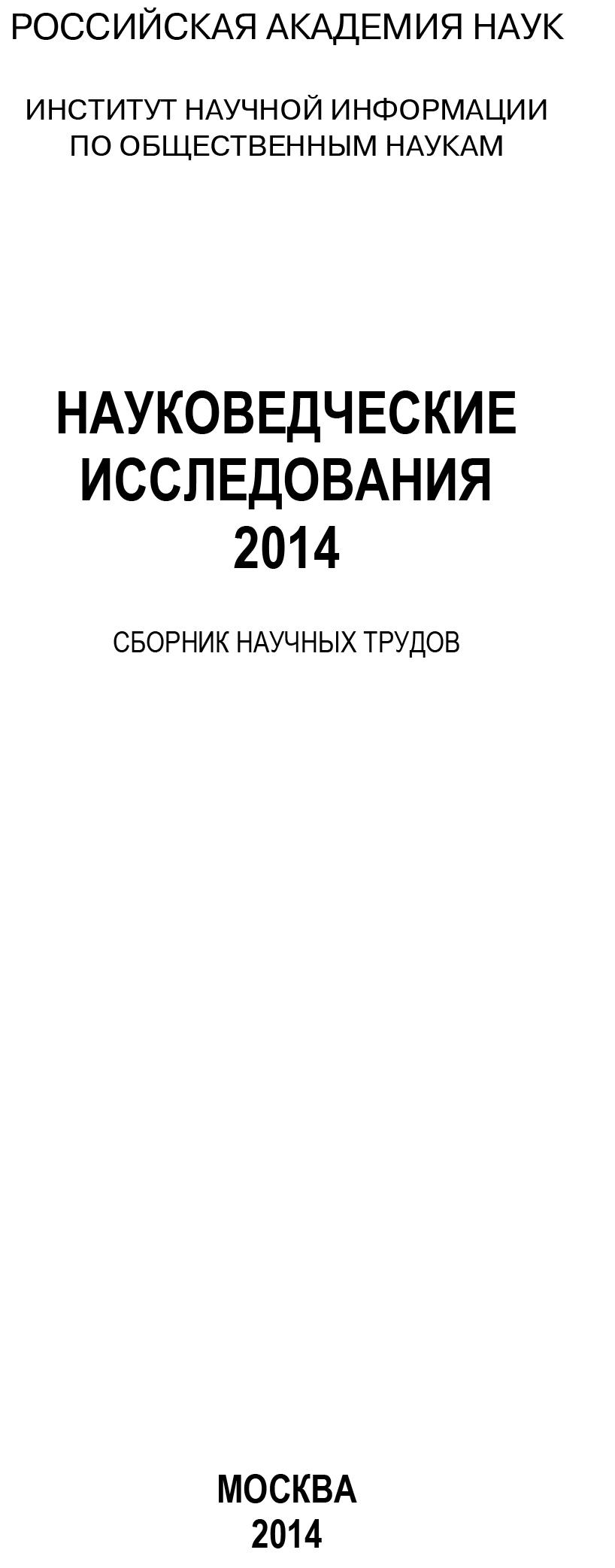 Коллектив авторов Науковедческие исследования. 2014