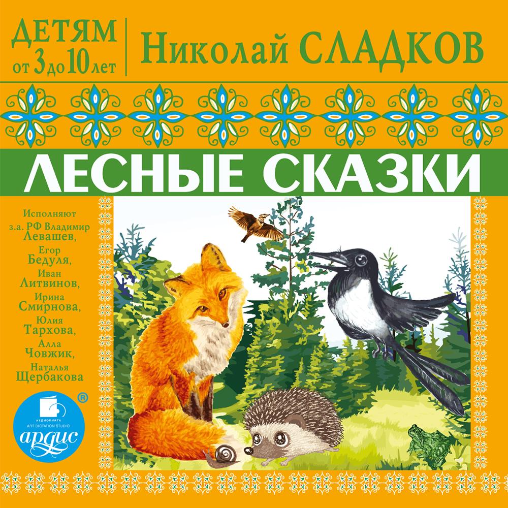 Н. И. Сладков Детям от 3 до 10 лет. Лесные сказки тараторки