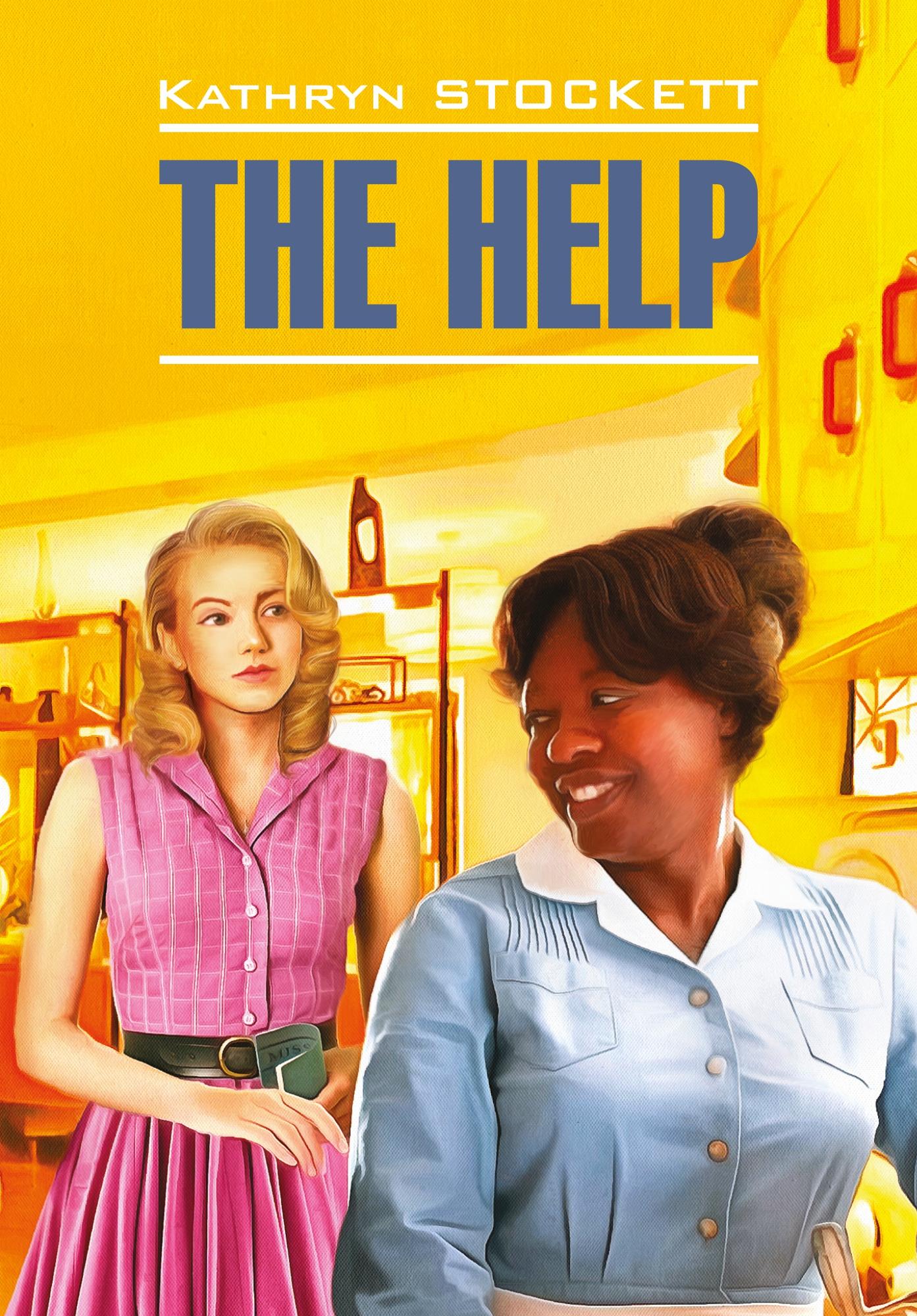 Кэтрин Стокетт The Help / Прислуга. Книга для чтения на английском языке