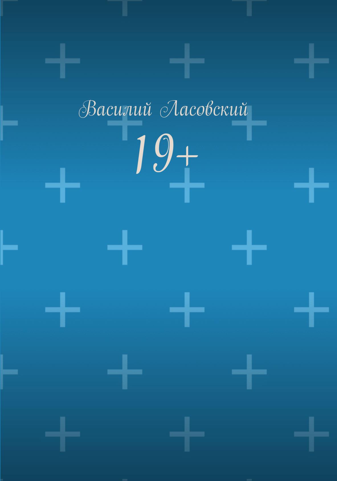 Василий Ласовский 19+ эзотерика и оккультизм