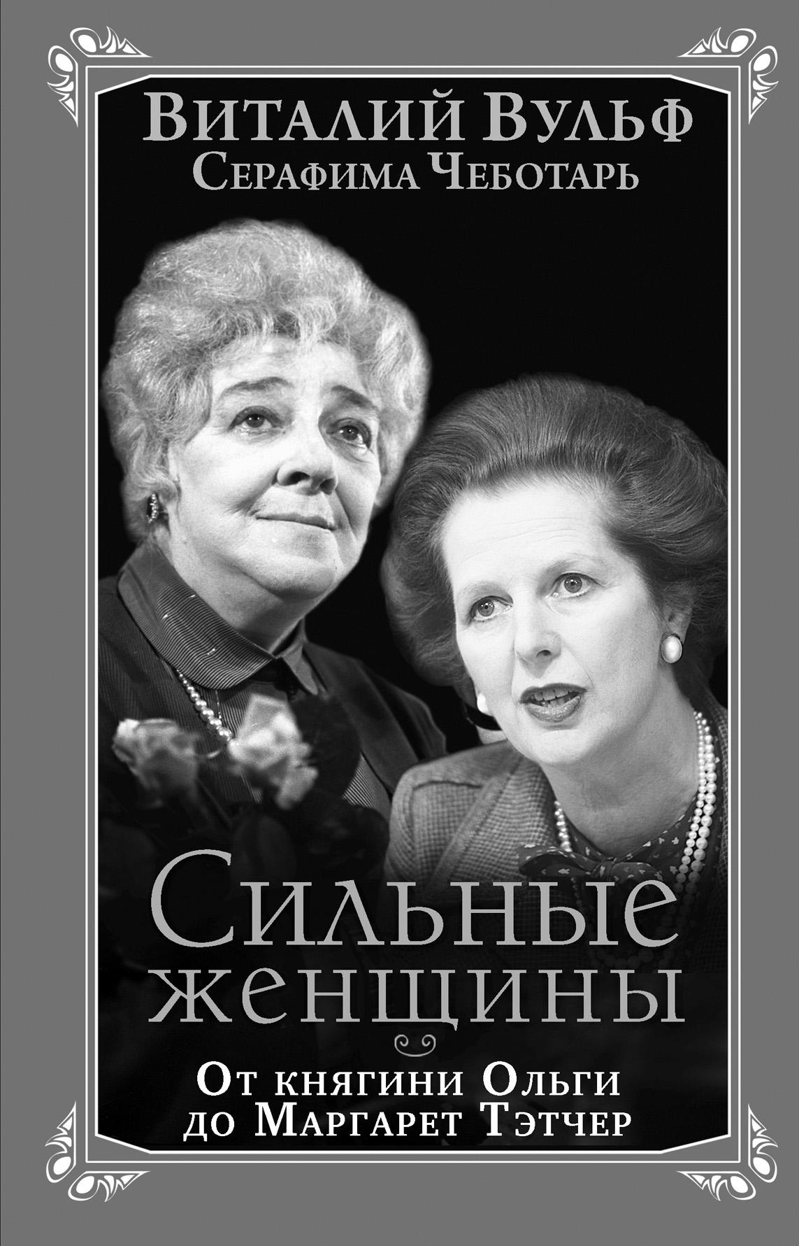 Виталий Вульф Сильные женщины. От княгини Ольги до Маргарет Тэтчер