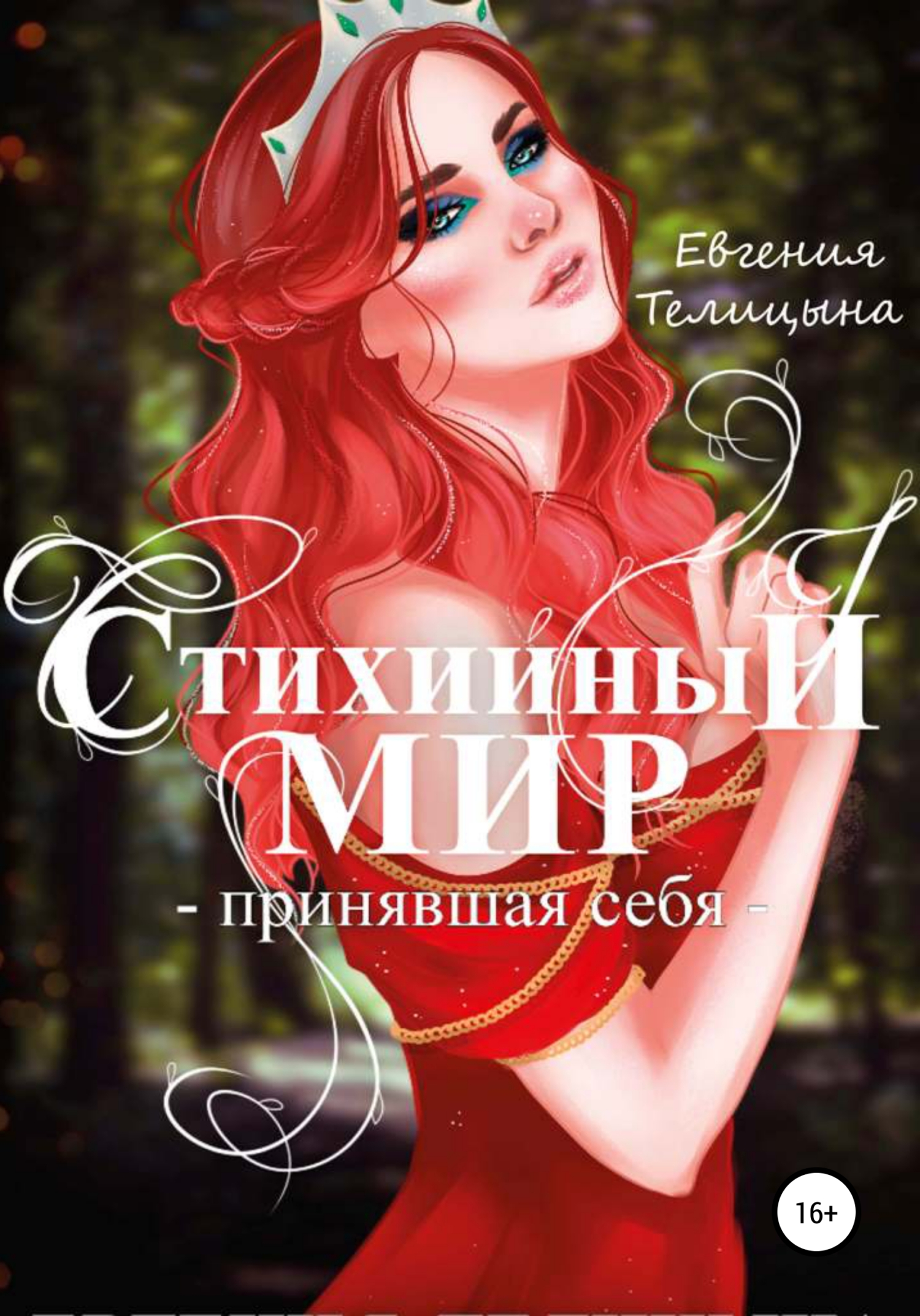Евгения Телицына Стихийный мир: ангел или маг цены онлайн