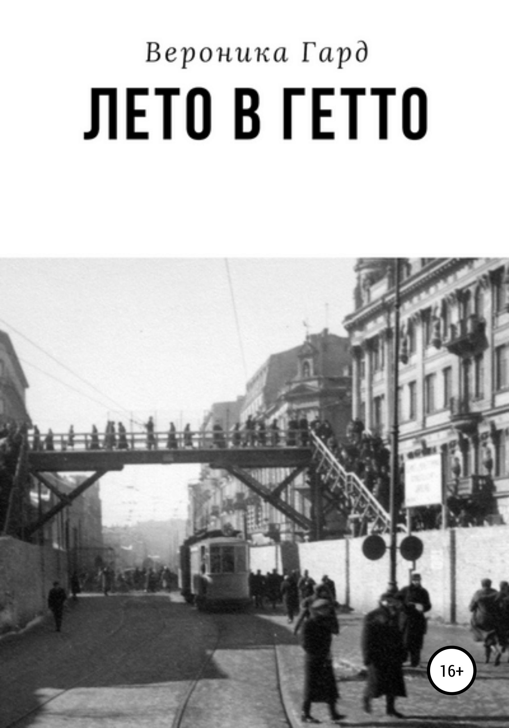 Вероника Гард Лето в гетто