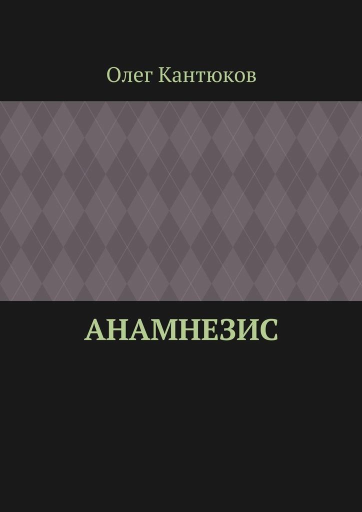Олег Кантюков Анамнезис олег ракшин про памятник чехословацкому легиону в самаре