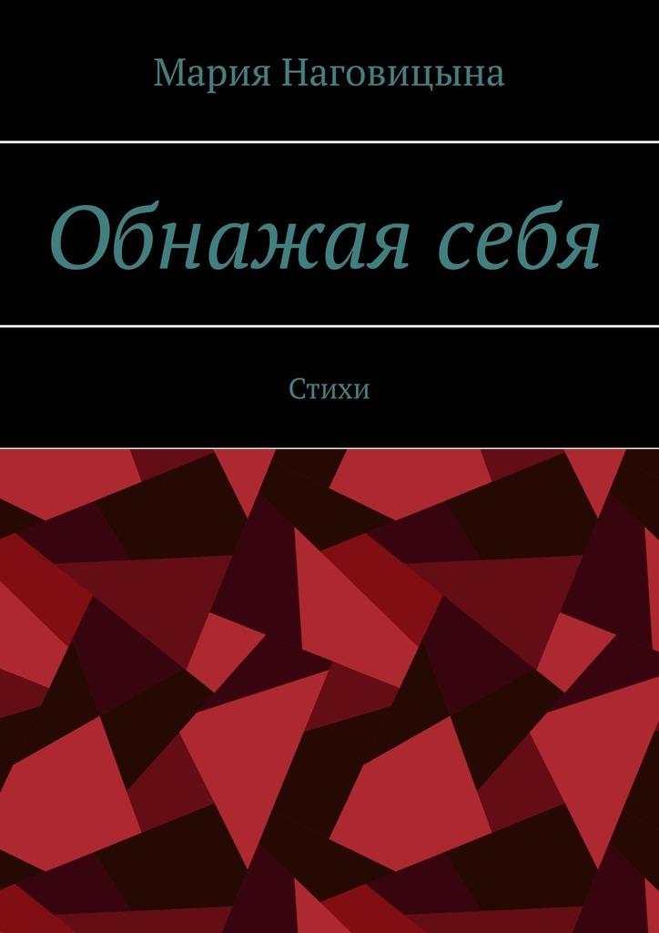 Мария Наговицына Обнажая себя. Стихи