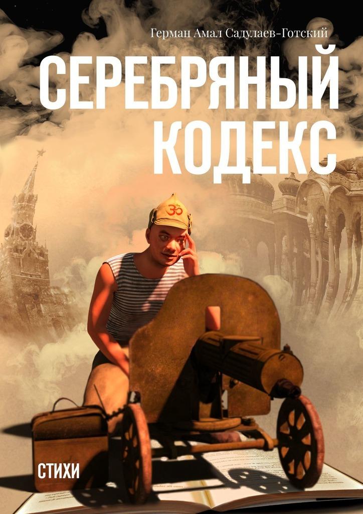 Герман Амал Садулаев-Готский Серебряный кодекс. Стихи гафур гулям итог стихи последних лет