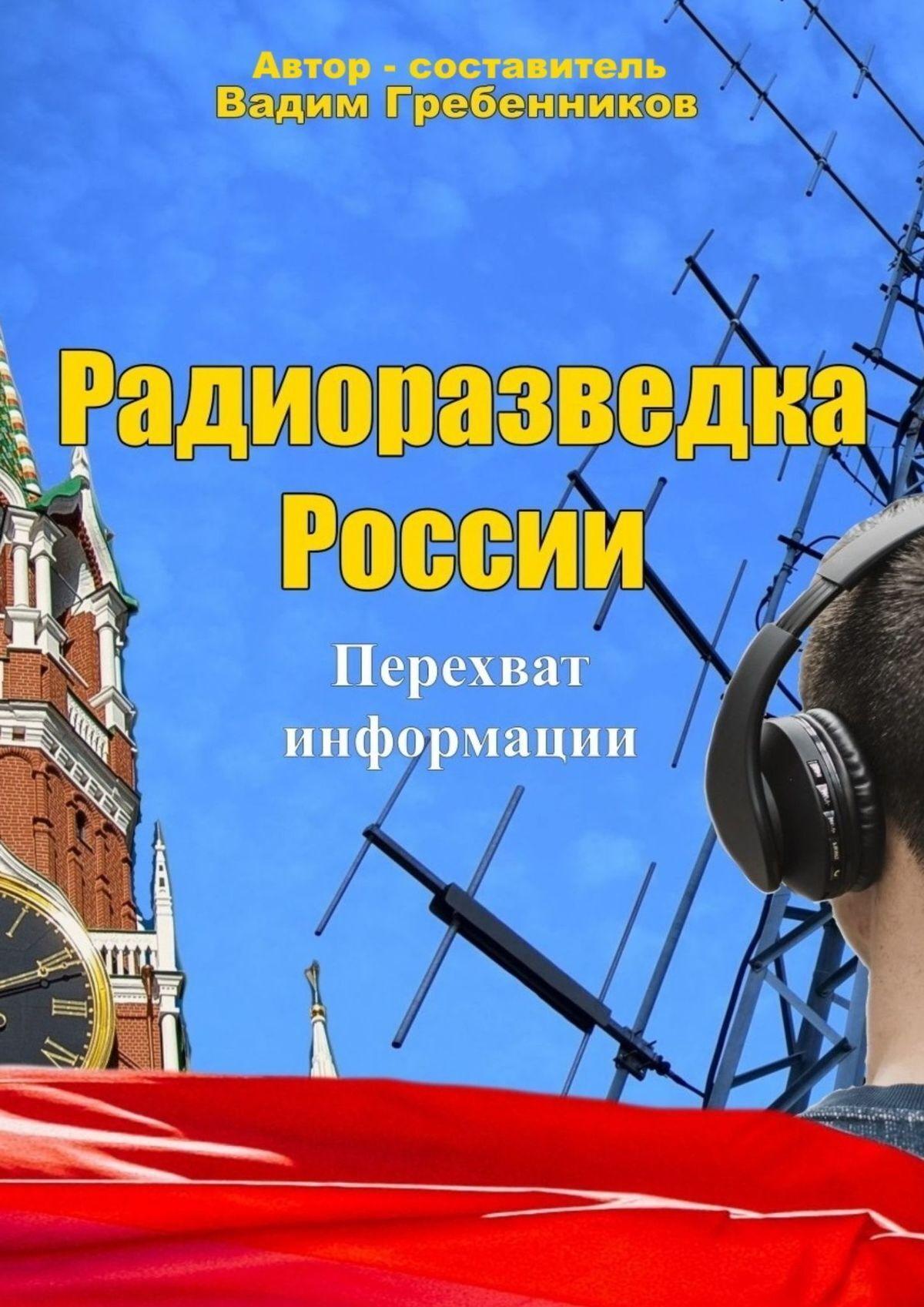 Вадим Гребенников Радиоразведка России. Перехват информации цена и фото