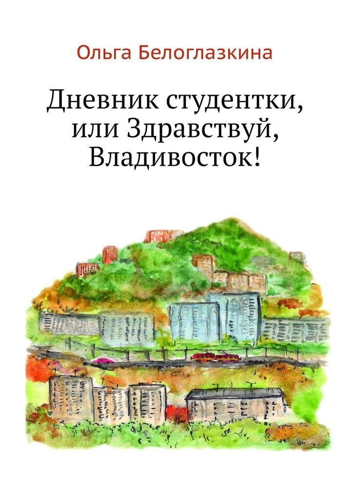 Ольга Белоглазкина Дненик тудентки, или Здратуй, ладиоток!