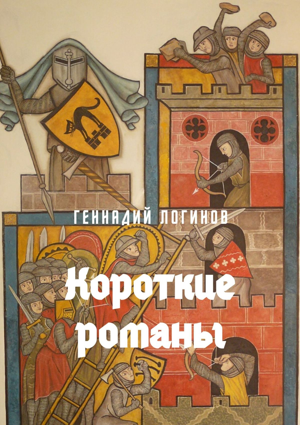 Геннадий Логинов Короткие романы геннадий логинов discrete person