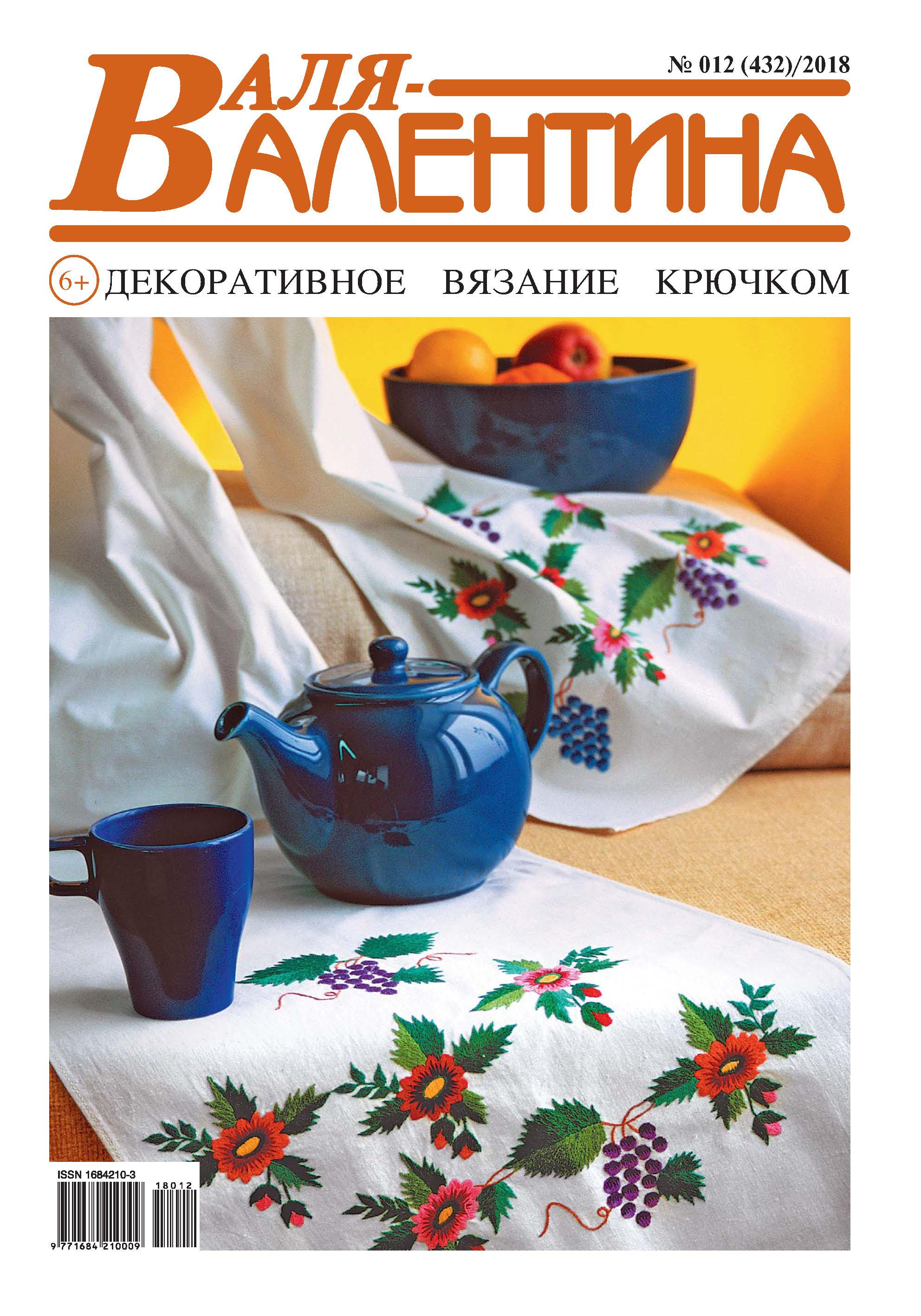 Отсутствует Валя-Валентина. Декоративное вязание крючком. №12/2018