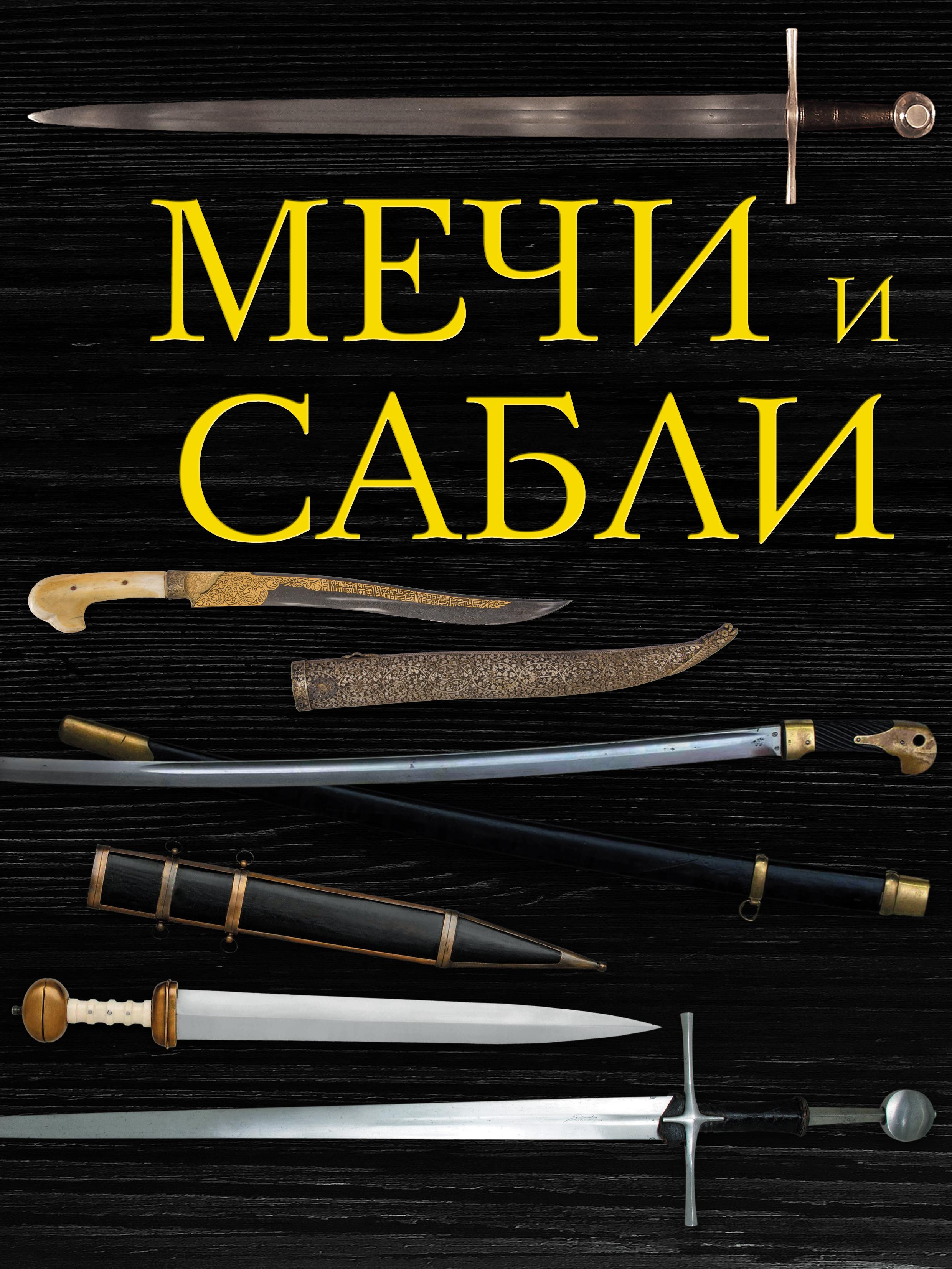 Коллектив авторов Мечи и сабли