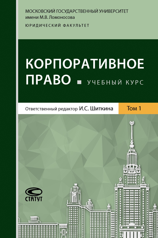 Коллектив авторов Корпоративное право. Том 1