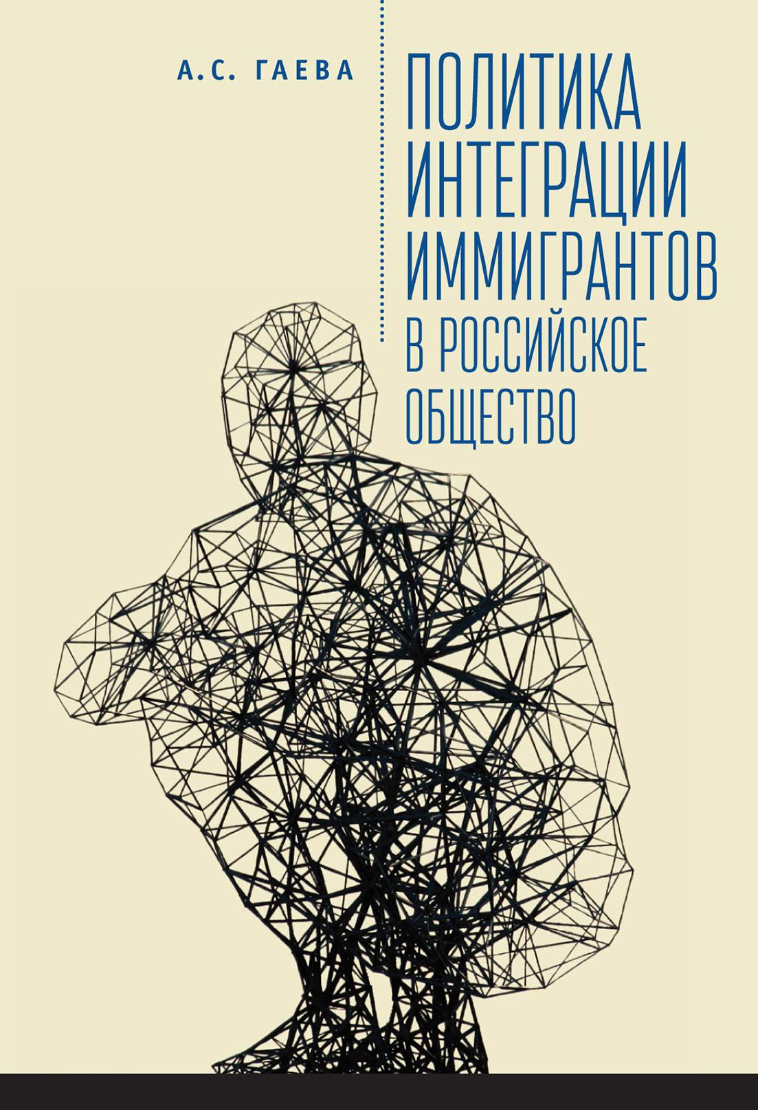 А. С. Гаева Политика интеграции иммигрантов в российское общество цены онлайн