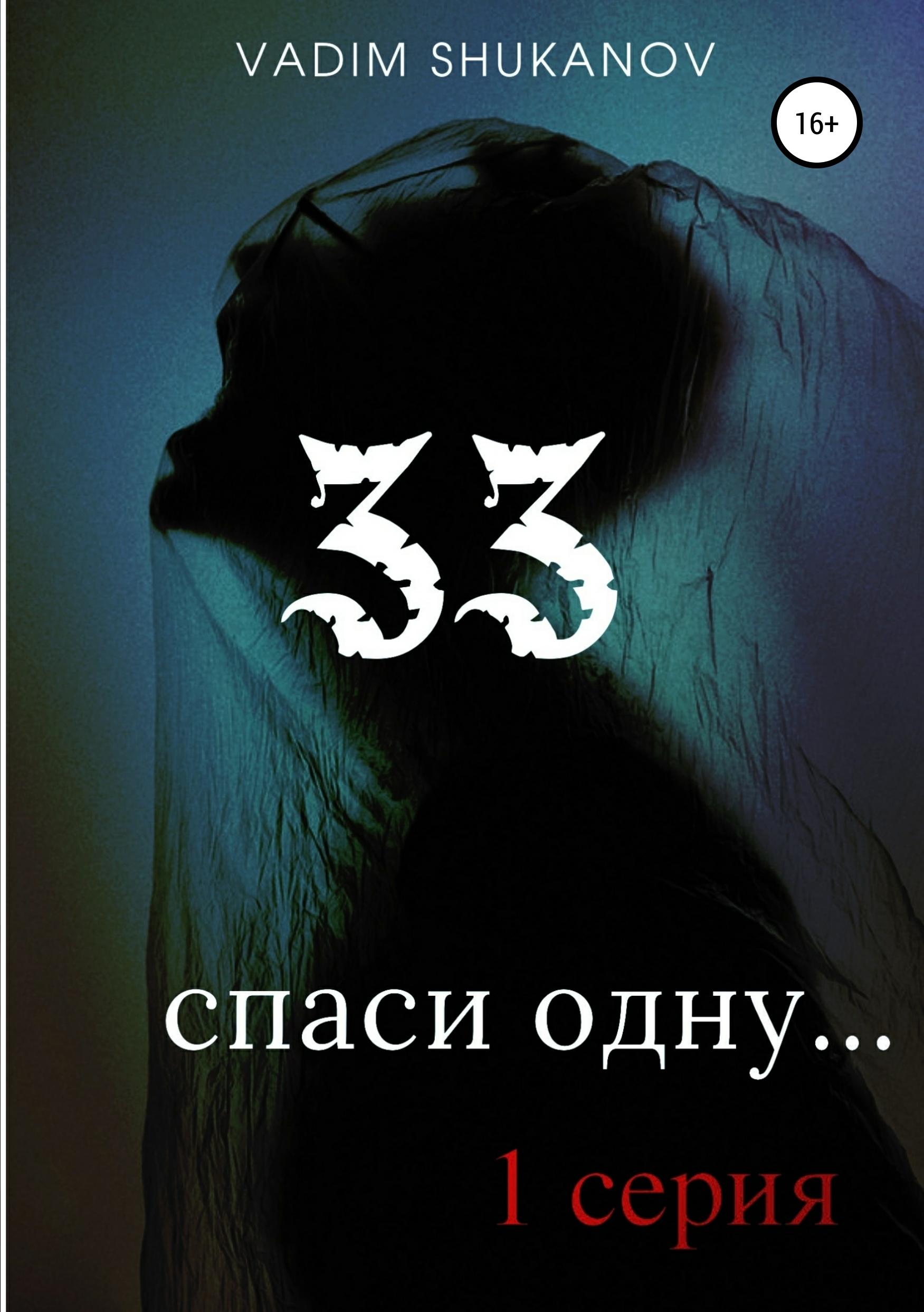 цена Вадим Юрьевич Шуканов 33