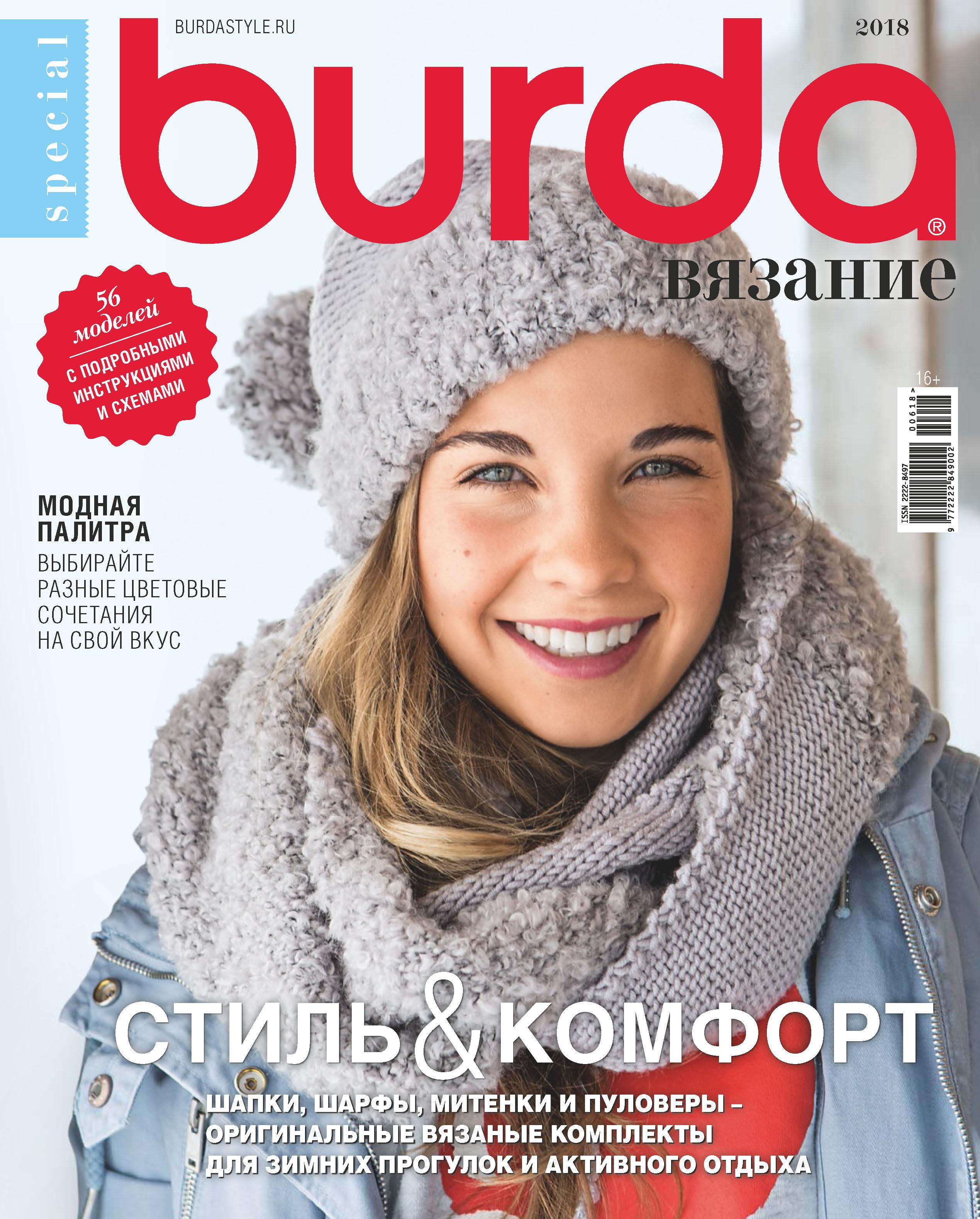 Отсутствует Burda Special №06/2018 женские шарфы шапки комплекты oem 2