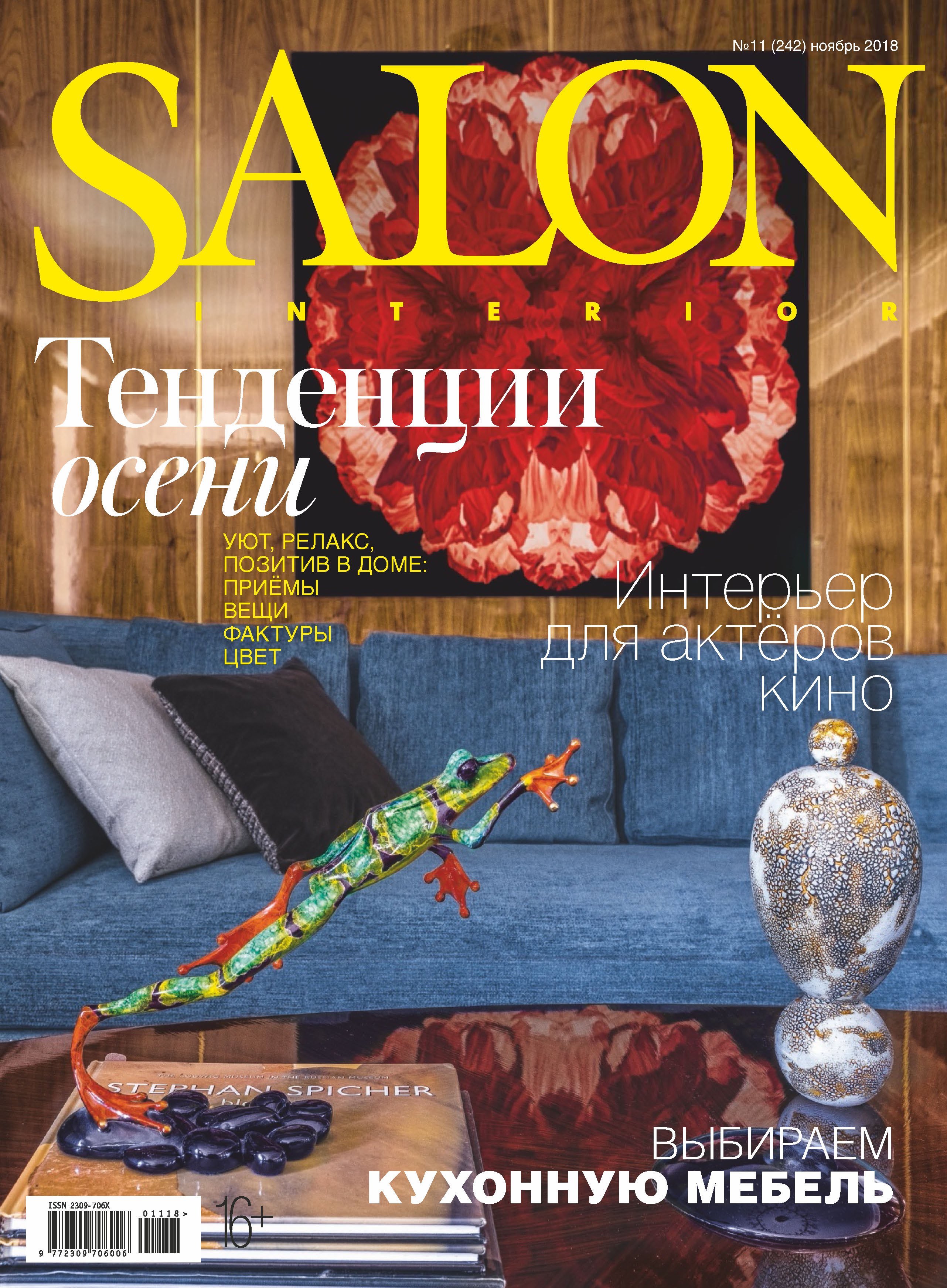 Отсутствует SALON-interior №11/2018
