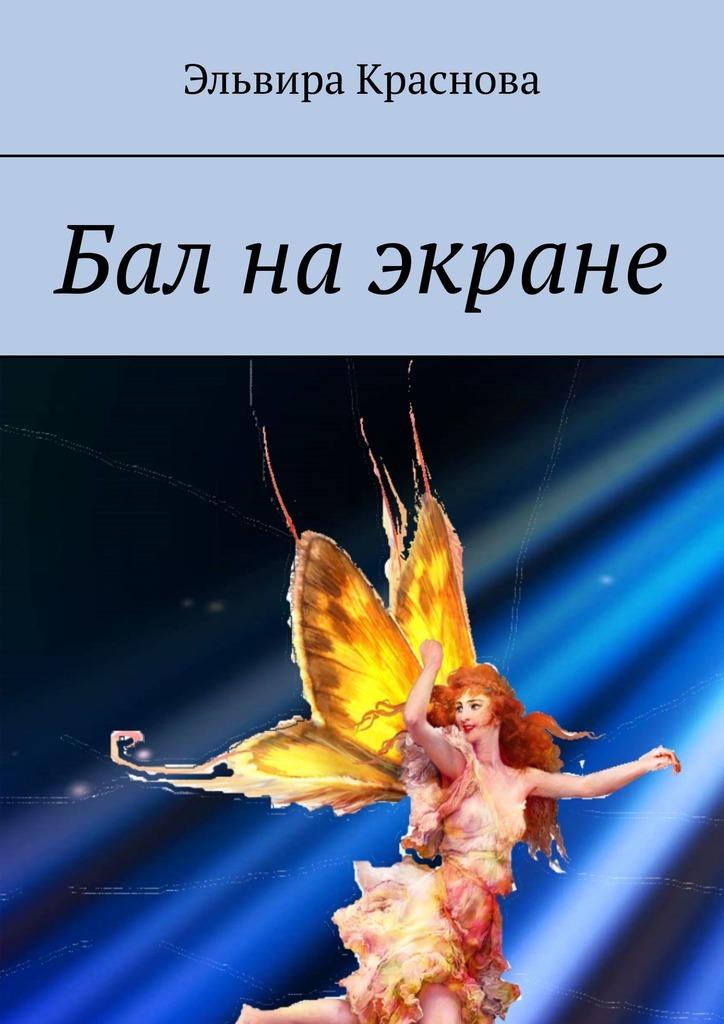 Эльвира Краснова Бал на экране. Стихи о жизни