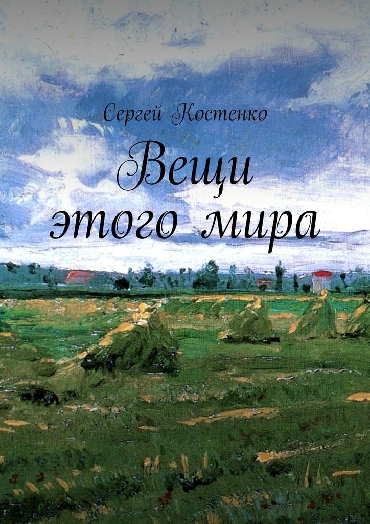 Сергей Иванович Костенко Вещи этого мира событие и вещи