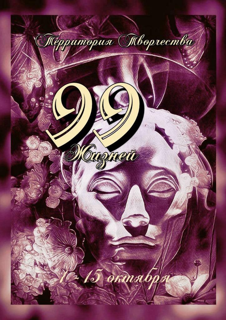 цена на Валентина Спирина 99 жизней. 1-15 октября