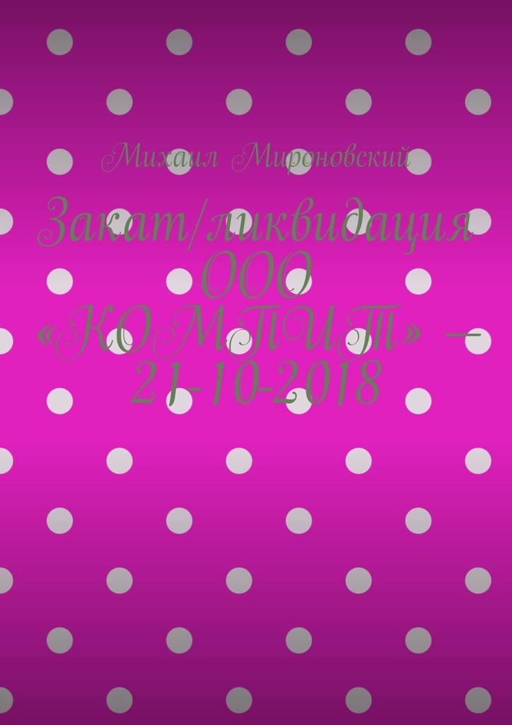 Михаил Мироновский Закат/ликвидация ООО «КОМПИТ» – 21-10-2018 ноутбук msi gt75vr 7re 054ru titan sli 4k 17 3 3840x2160 intel core i7 7820hk 1 tb 512 gb 32gb 2х nvidia geforce gtx 1070 8192 мб черный windows 10 home 9s7 17a211 054
