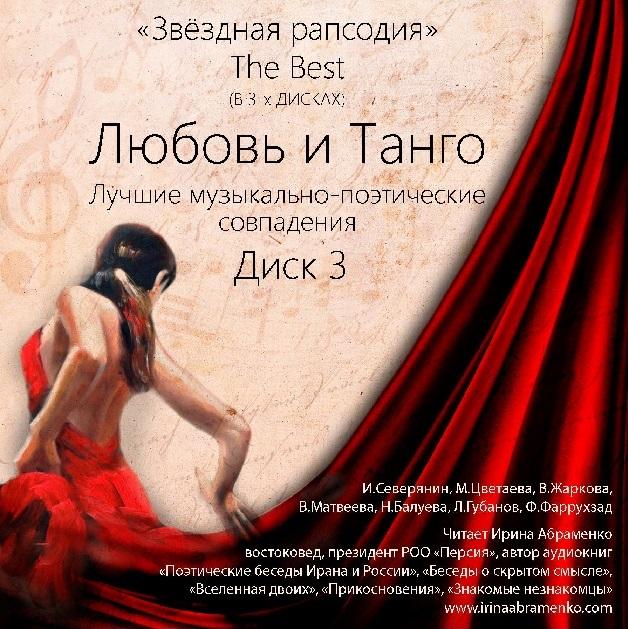 Коллектив авторов Любовь и Танго коллектив авторов письма олюбви