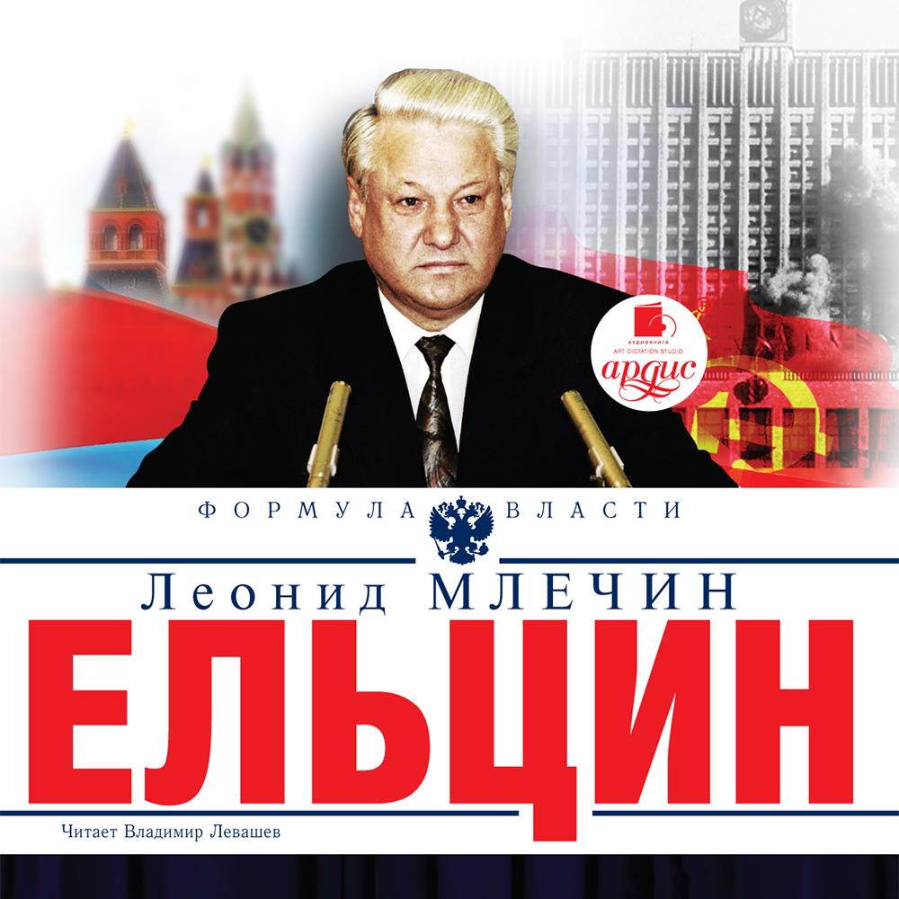 Леонид Млечин Ельцин борис ельцин борис ельцин исповедь на заданную тему
