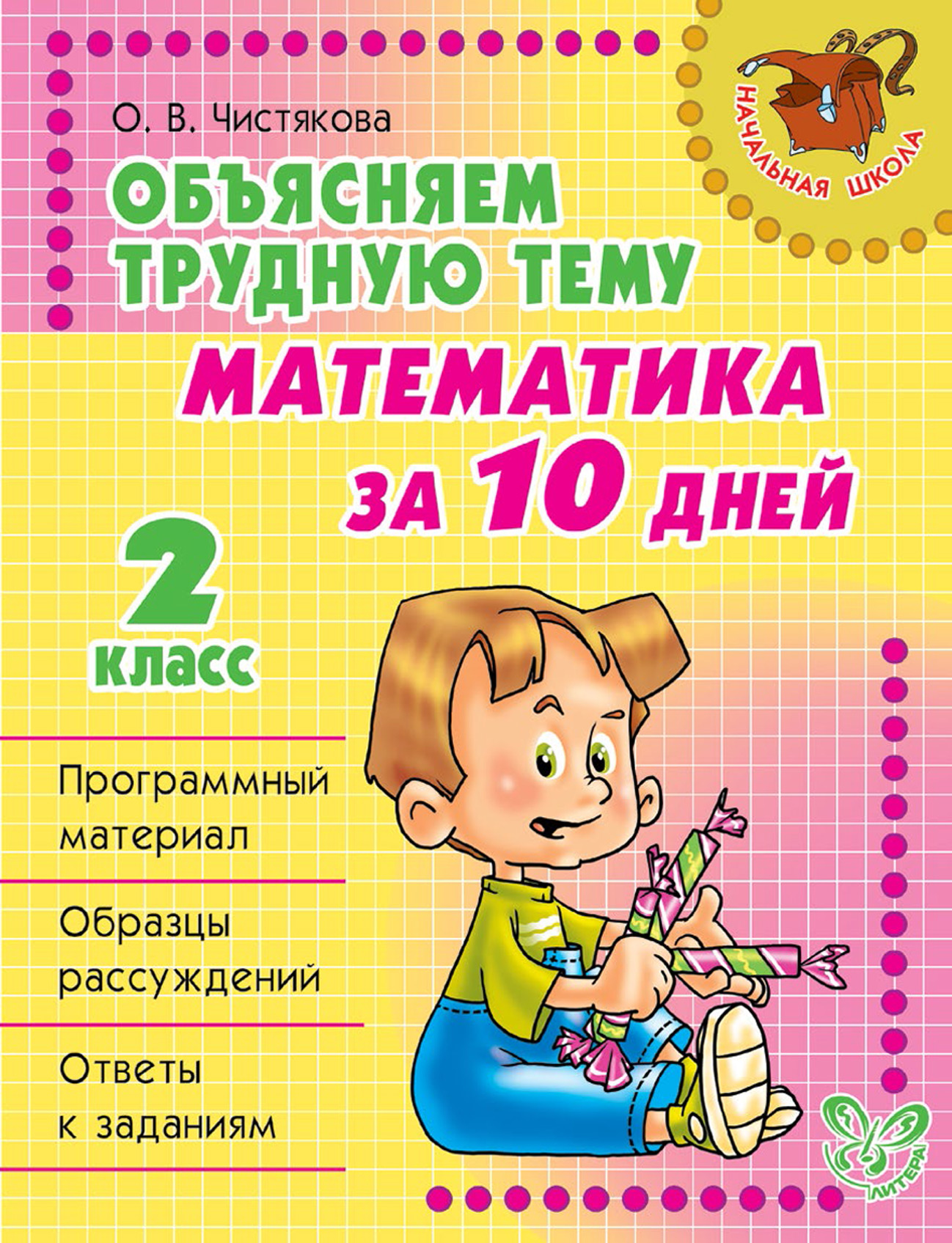 О. В. Чистякова Объясняем трудную тему. Математика за 10 дней. 2 класс о в чистякова математика за 10 дней 3 класс