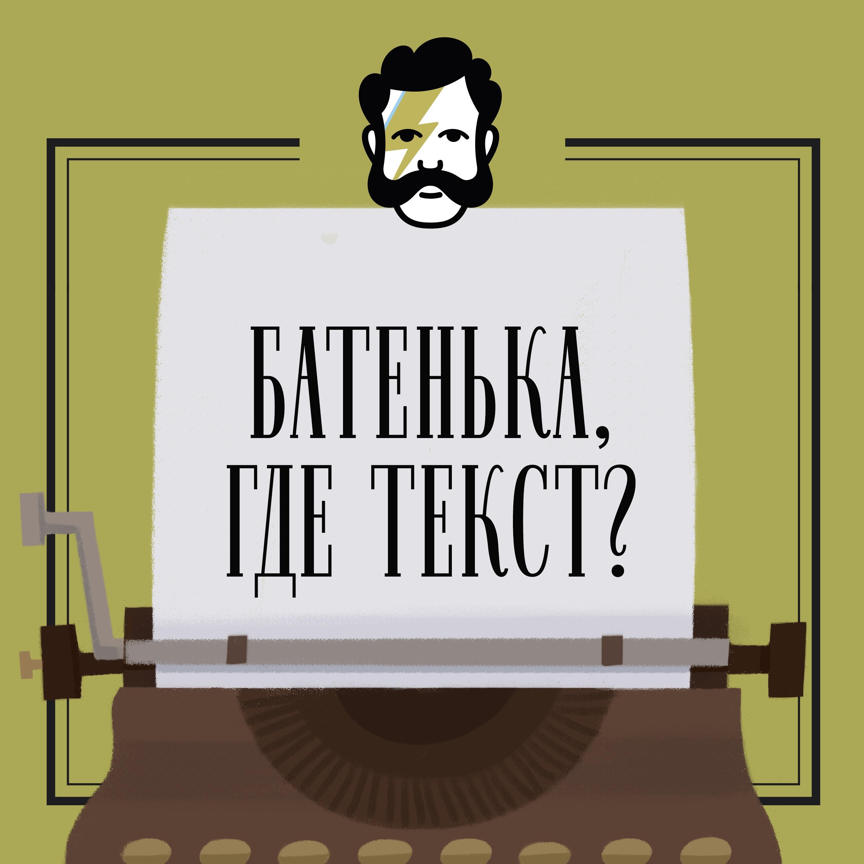 Творческий коллектив «Глаголев FM» Батенька, где текст. Здравствуйте, я ваш герой цена