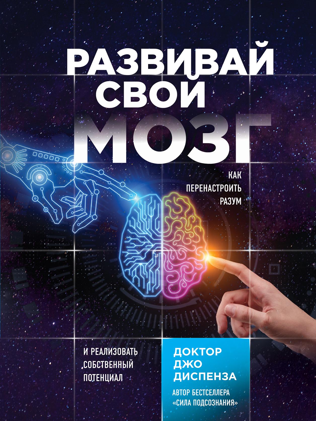 Джо Диспенза Развивай свой мозг. Как перенастроить разум и реализовать собственный потенциал аннибали дж тревожный мозг как успокоить мысли исцелить разум и вернуть контроль над собственной жизнью