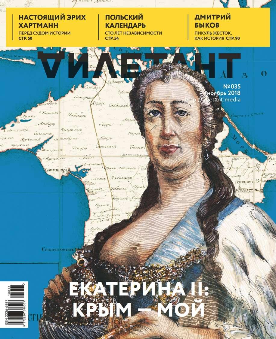 Редакция журнала Дилетант Дилетант 35 журнал дилетант июнь 2018 030