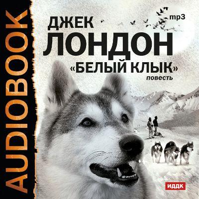 Джек Лондон Белый клык александр станиславович павликов басни xxi века i ii iii iv тома