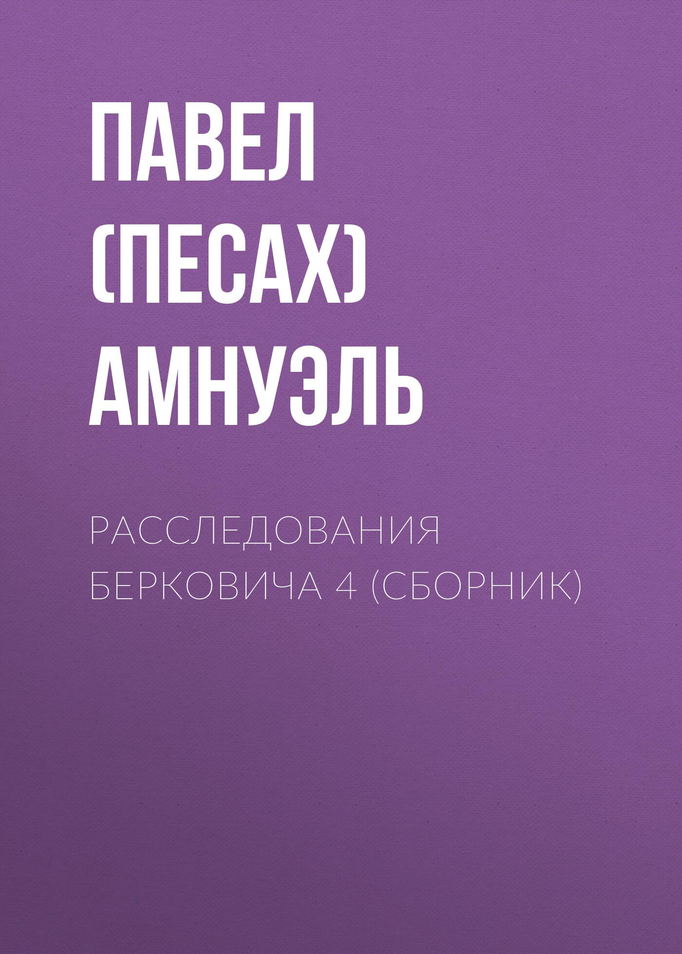 rassledovaniya berkovicha 4 sbornik