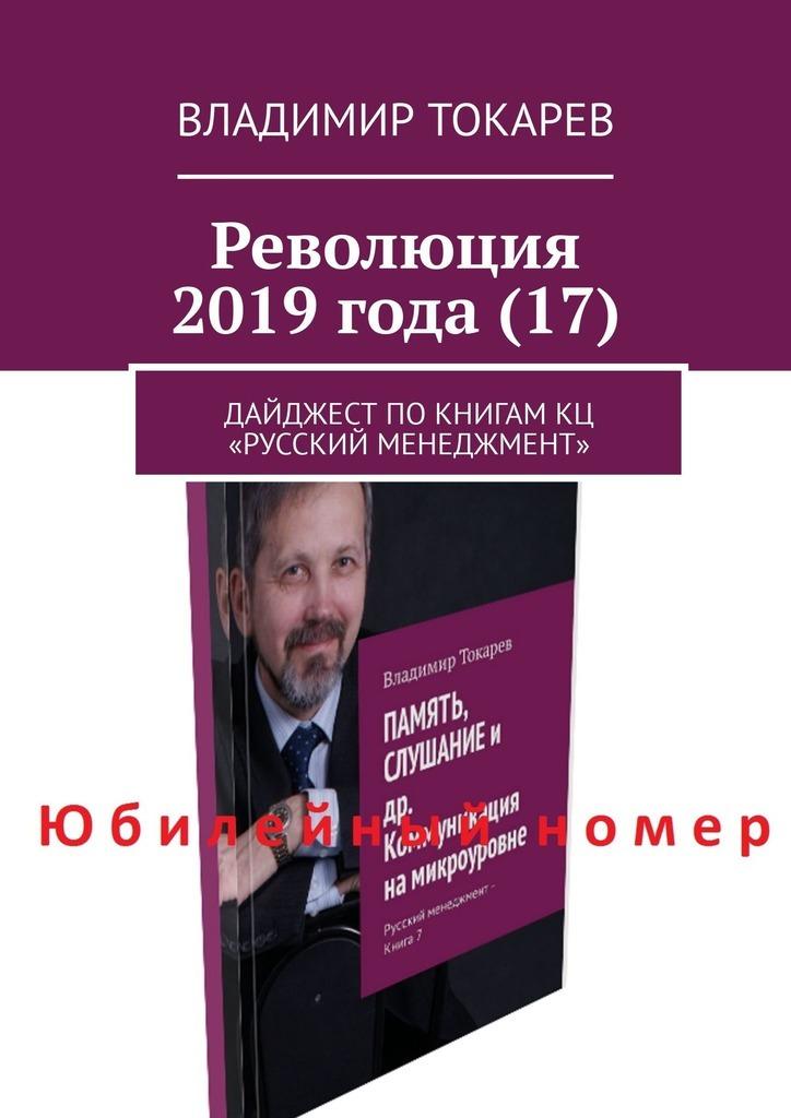 Революция 2019года(17). Дайджест покнигам КЦ «Русский менеджмент»