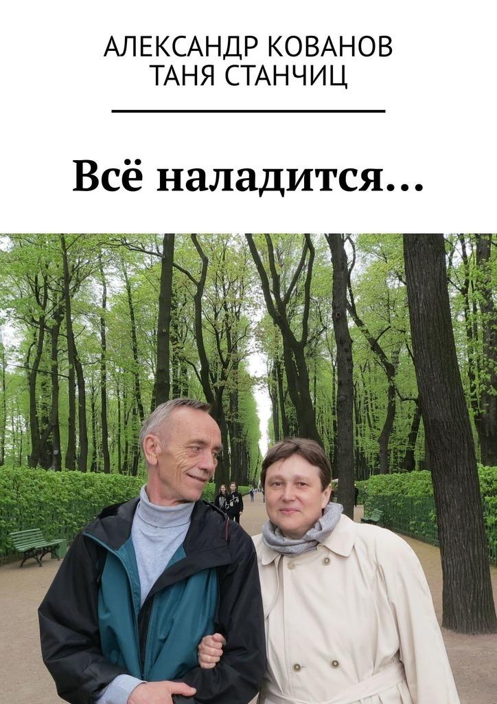 Александр Кованов Всё наладится… письма любви