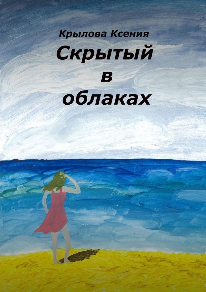 Ксения Крылова Скрытый в облаках