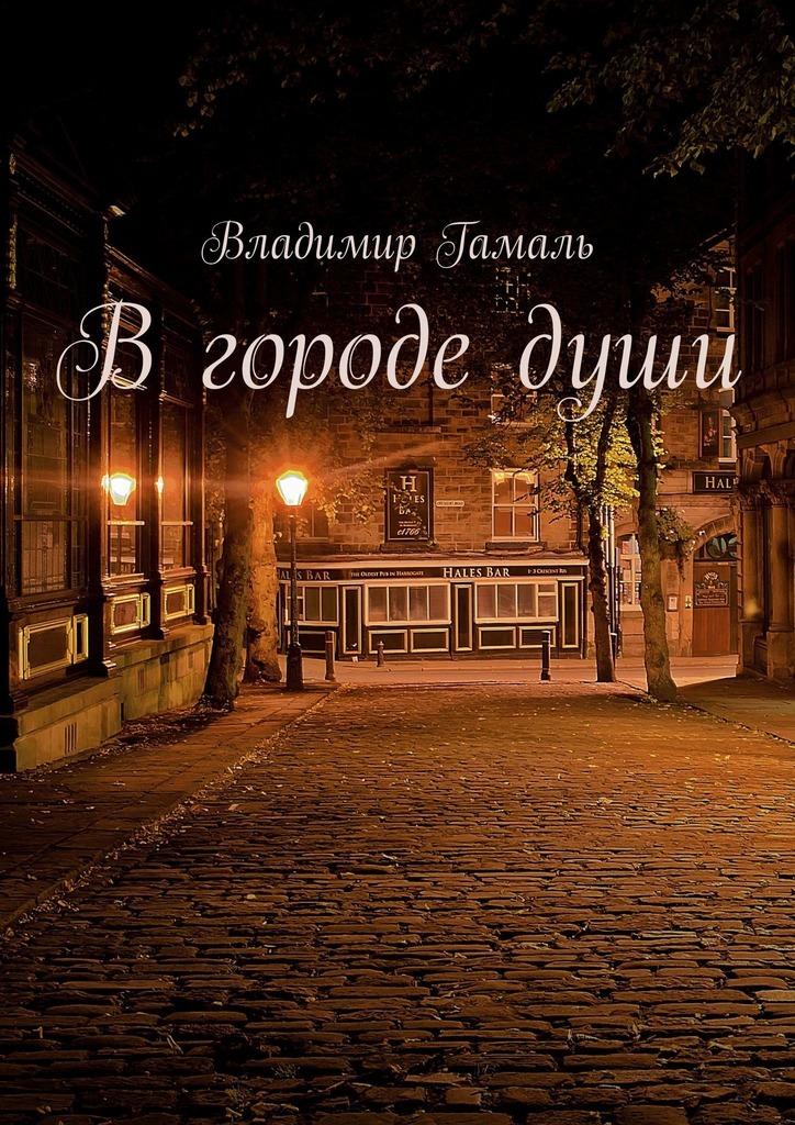 Владимир Гамаль В городе души владимир гамаль в городе души