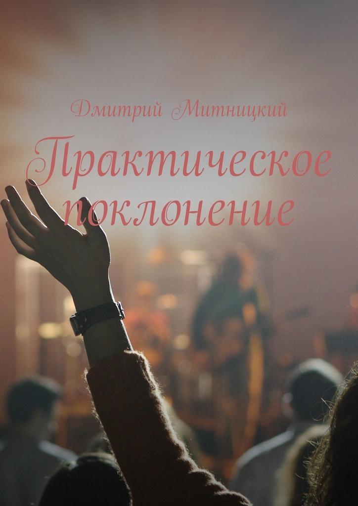 Дмитрий Митницкий Практическое поклонение