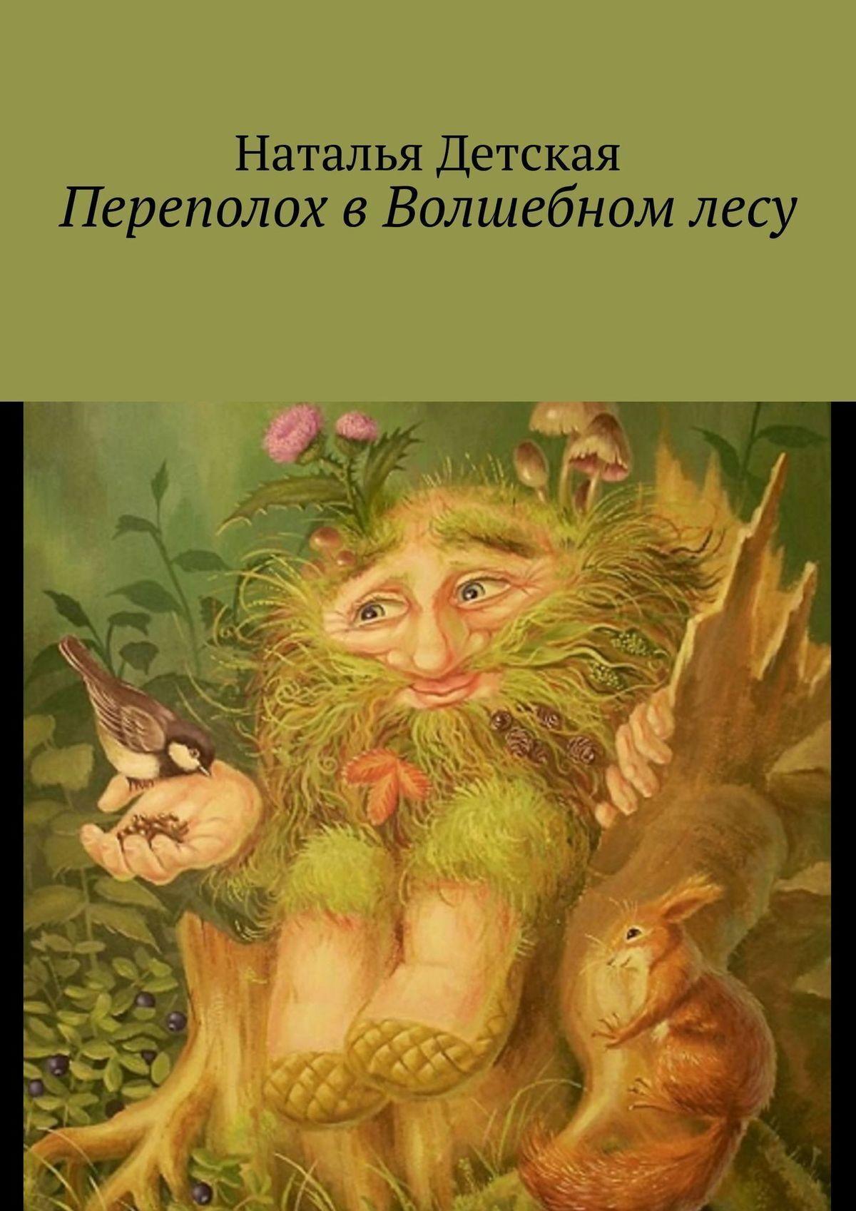 Наталья Детская Когда звенят серебряные колокольчики андрей красников серебряные колокольчики