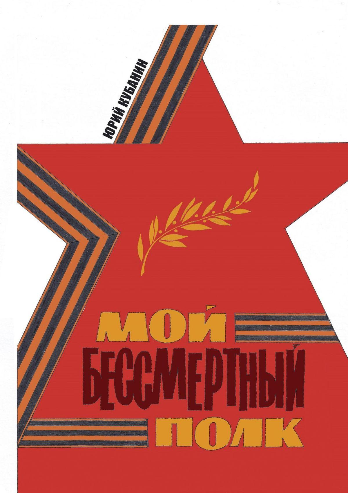 Юрий Кубанин Мой бессмертный полк