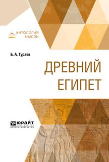 Борис Александрович Тураев Древний Египет борис деревенский древний египет