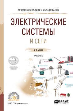 А. В. Лыкин Электрические системы и сети. Учебник для СПО цена