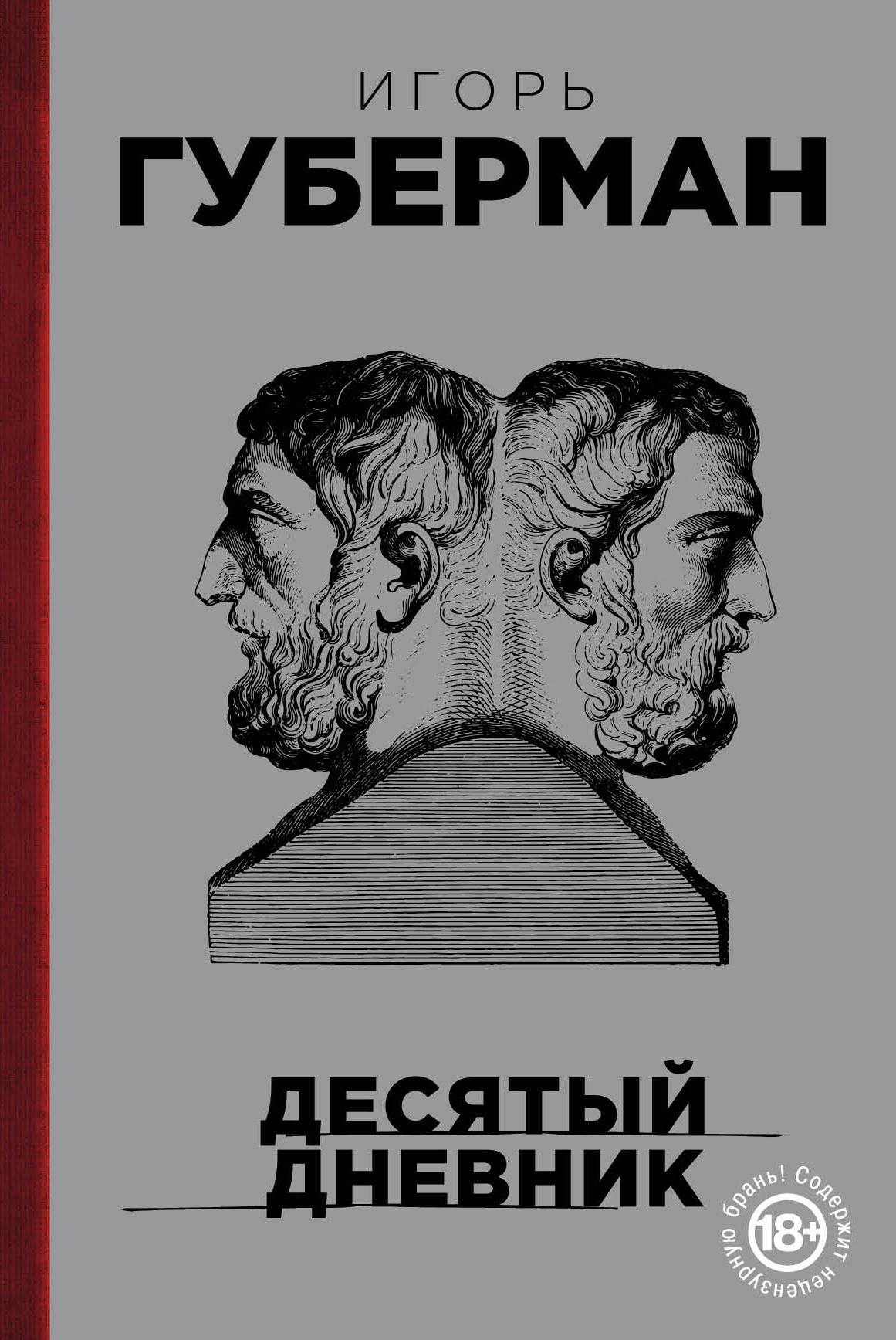 desyatyy dnevnik