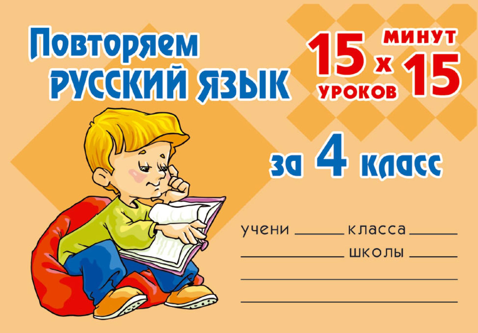 О. Д. Ушакова Повторяем русский язык за 4 класс